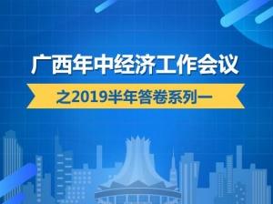 桂刊|广西年中经济工作会议之2019半年答卷系列一