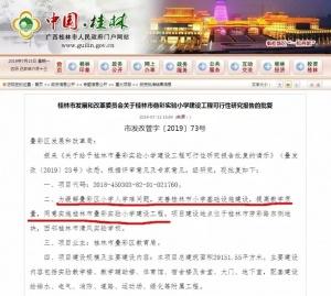 桂林市区将新建一所小学 快?#35789;?#19981;是在你家附近��