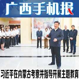 广西手机报7月17日上午版