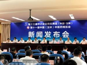 第十三届玉博会、第十一届药博会9月23日在玉林举行