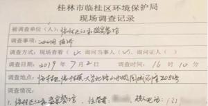 桂林:私房菜馆开进别墅区?邻居难忍油烟噪音!