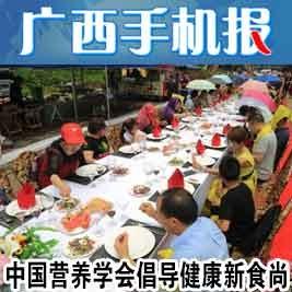 广西手机报7月18日下午版