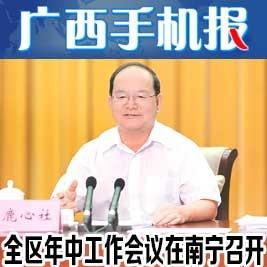 广西手机报7月18日上午版