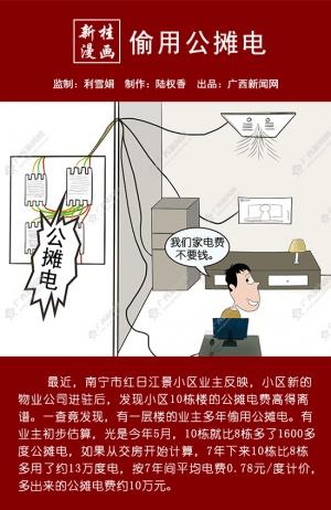 【新桂漫画】偷用公摊电