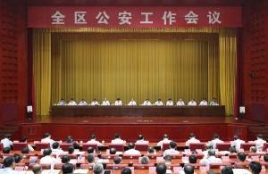全區公安工作會議在南寧召開