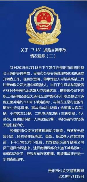 贵阳市交管局通报五里冲路交通事故