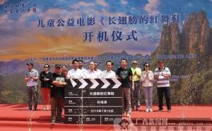 儿童公益电影《长翅膀的红舞鞋》在平南北帝山开机