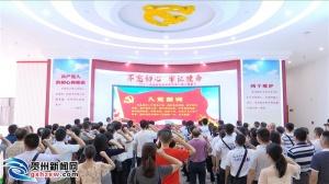 贺州市优化营商环境党建联盟开展主题党日活动