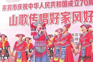 来宾:山歌唱出文明风