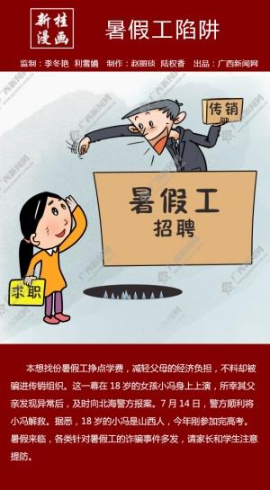 【新桂漫画】暑假工陷阱