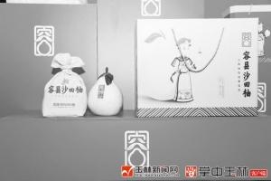 容县沙田柚品牌全面上新