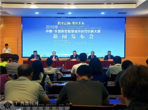 2019年中国-东盟新型智慧城市协同创新大赛开放报名