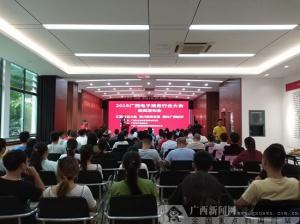2019广西电子商务行业大会将于8月8日召开