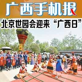 广西手机报7月19日上午版