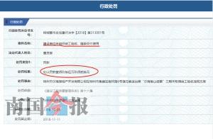 柳州一楼盘竟敢违规交房 房开被罚款195万元(图)