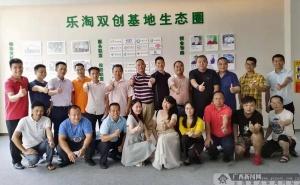 来宾红豆网友参观电商平台