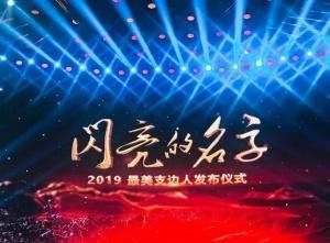 广西柳工杨冠淼同志入选全国最美支边人物(图)