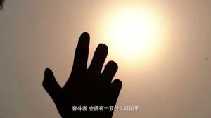 致敬最美奋斗者 宣传片