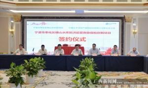 中国太保全国首创大中型水库防洪超蓄救助保险