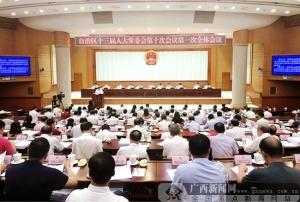 自治區十三屆人大常委會十次會議召開