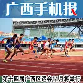 广西手机报7月24日下午版