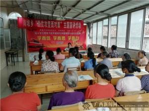 """靖西南坡:老党员不忘初心 义务开办""""农家课堂"""""""