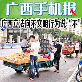 广西手机报7月26日上午版