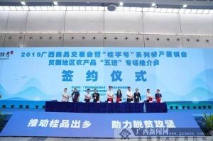 """广西贫困地区农产品""""五进""""专场推介会在邕举行"""