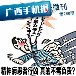 广西手机报7月28日下午版