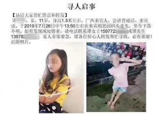 来宾两女生码头玩耍失踪 家属雇船寻找两天仍未果