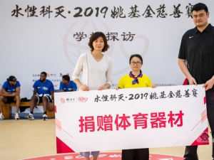 高清:姚明携中美篮球大咖走进南宁五象小学