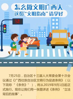 """【桂刊】怎么做文明广西人 这份""""文明指南""""请拿好"""