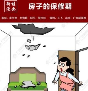 【新桂漫畫】房子的保修期