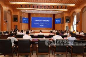 广西校企人才培养座谈会在南宁举行