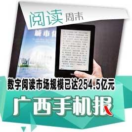 廣西手機報8月10日下午版