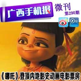 广西手机报8月11日下午版
