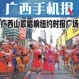 廣西手機報8月12日上午版