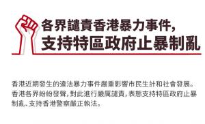 各界譴責香港暴力事件,支持特區政府止暴制亂