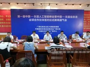 首届中国-东盟人工智能峰会将于九月在南宁举行