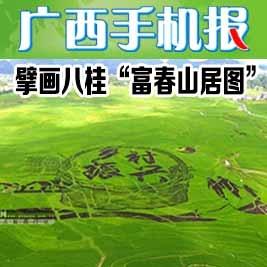 广西手机报8月13日上午版