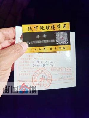 違法停車被貼罰單加微信發個紅包就能銷單?騙局!