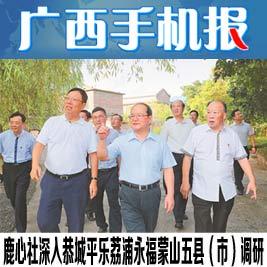 廣西手機報8月16日上午版