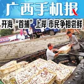 广西手机报8月18日上午版