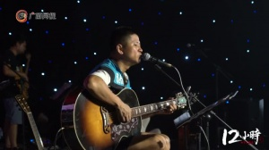 【12小时】南宁本土音乐人罗春阳 20多年不忘初心 坚持原创音乐