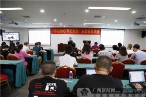 """新华保险广西分公司举办""""不忘初心、牢记使命""""主题教育"""