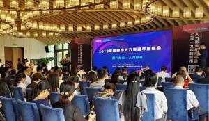 2019上半年桂林人力资源数据发布 这类人才最稀缺