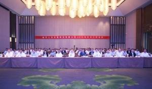 新华保险2019年年中工作会议在合肥召开