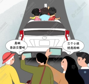 """【新桂漫畫】三小孩伸出汽車天窗""""看風景""""聊天 群眾錄下舉報 駕駛員受罰"""