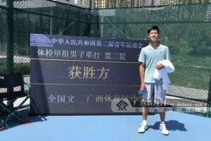 广西网球历史新突破:小将全国文收获二青会铜牌