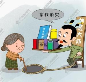 """【新桂漫画】""""拿钱消灾"""""""